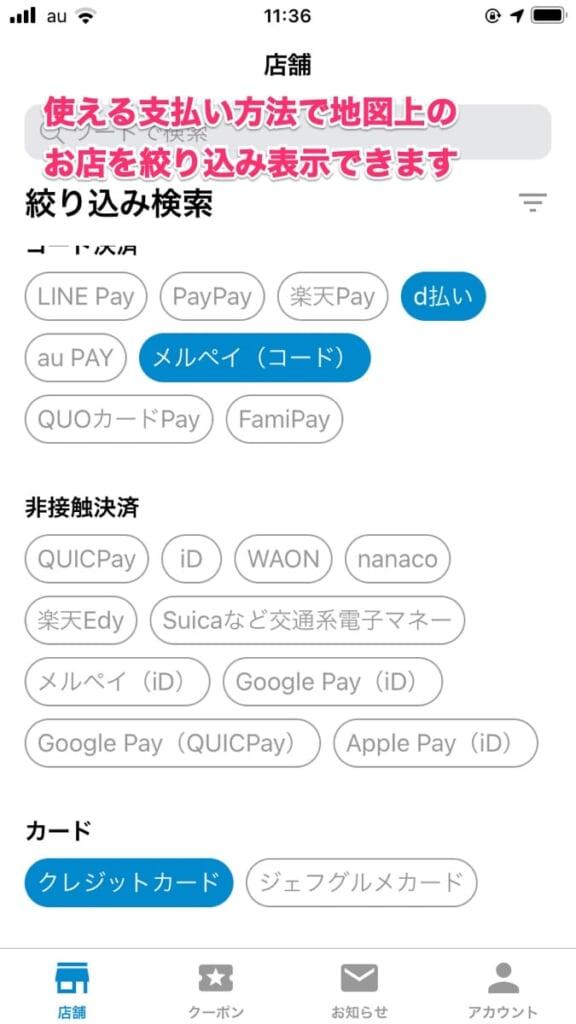AI-Credit地図絞り込み検索