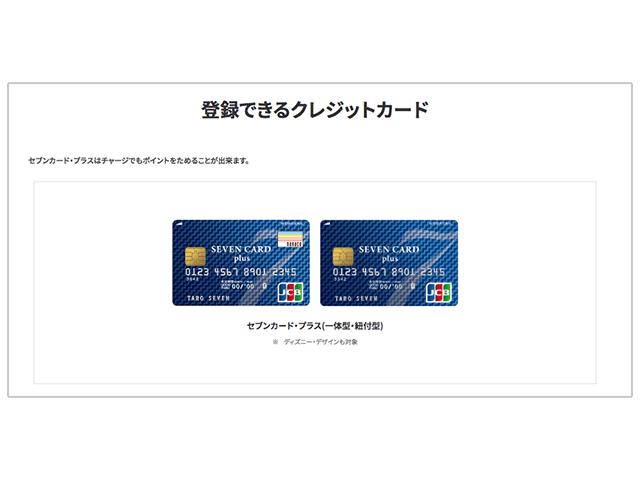 電子マネーnanacoへチャージする際に登録できるクレジットカードの紹介画像
