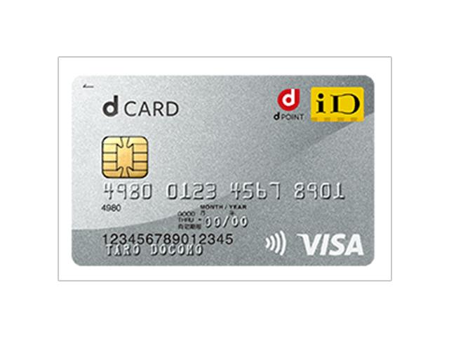dカードの紹介画像