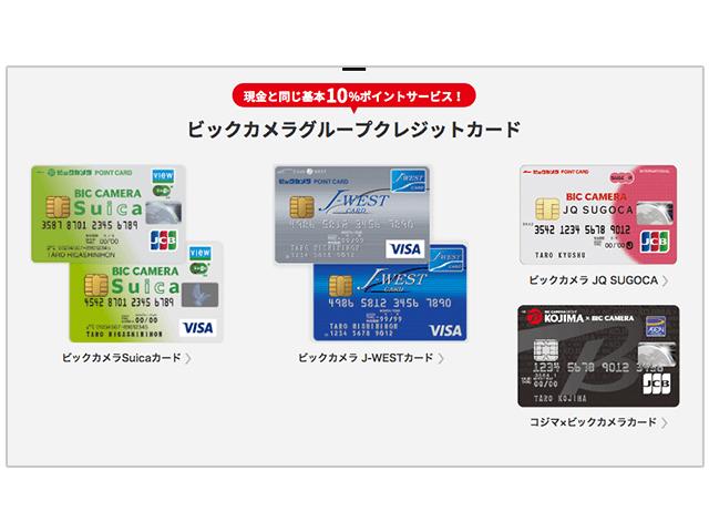 ビックカメラグループのクレジットカード紹介画像