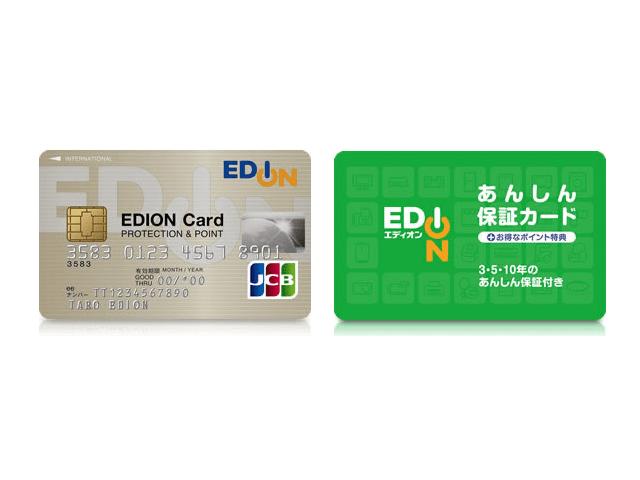 エディオンカードとあんしん保証カードの紹介画像