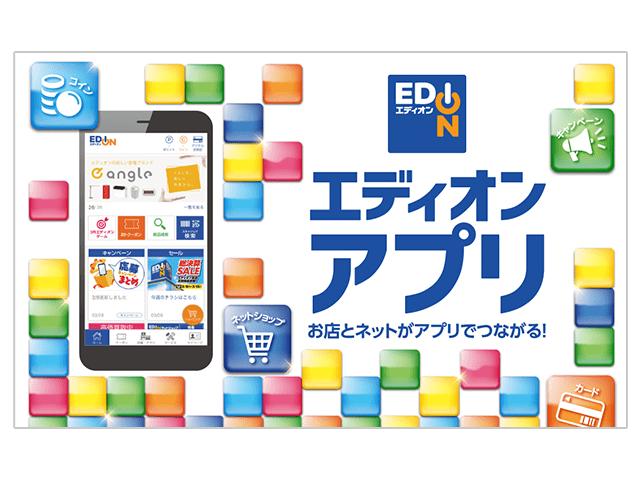 エディオンアプリの紹介画像