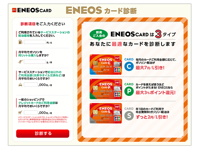 ENEOS 最適なカード診断の紹介画像