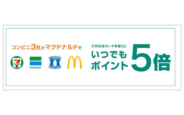 ファミリーマートで三井住友カードを使うとお得なポイント還元の画像