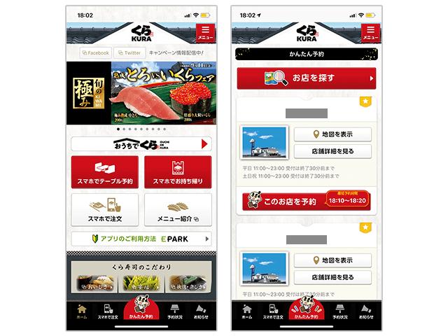 くら寿司、公式アプリの紹介画像