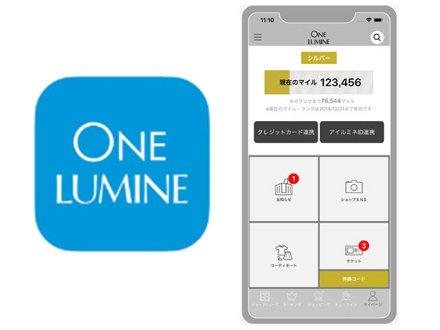 ルミネ公式アプリ、ONELUMINEの紹介画像