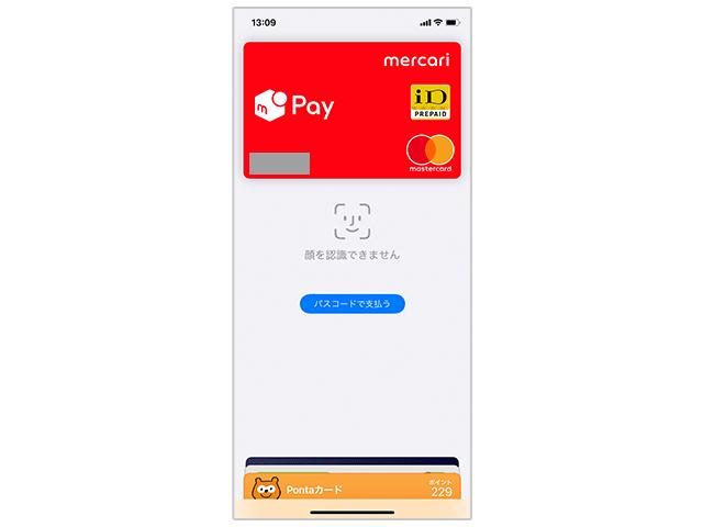 メルペイApple Pay連携画面