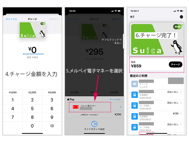 モバイルSuica設定画面
