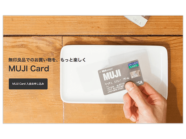 無印良品のMUJIカード案内の画像