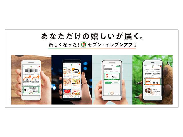 セブンイレブン公式アプリ案内の画像