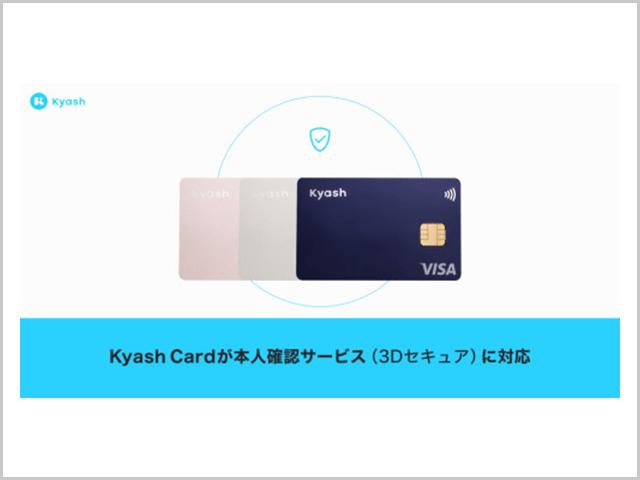 KyashCard、3Dセキュア対応開始の告知画像