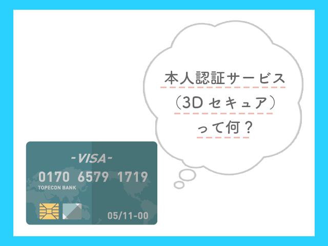 Kyash Card、3Dセキュアイメージ画像