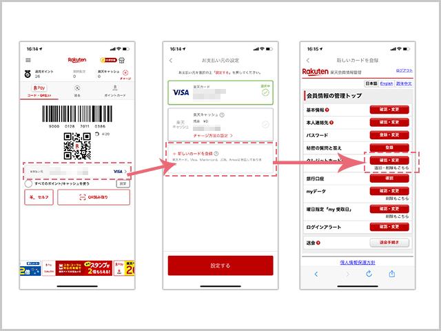 KyashCardの情報を楽天ペイに登録する手順紹介の画像