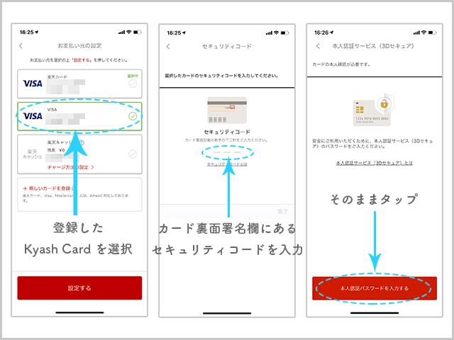 3Dセキュアを利用してKyash Cardを楽天ペイに登録する手順紹介の画像