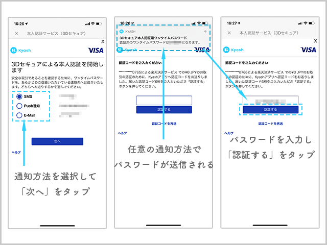 3Dセキュアを利用してKyash Cardを楽天ペイに登録 本人認証の手順紹介画像