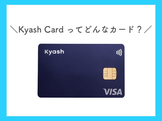 Kyash Cardイメージ画像