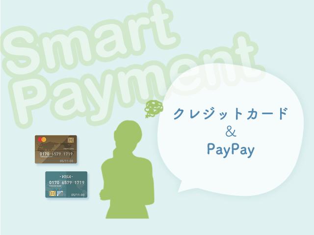 クレジットカード、PayPayのイメージ画像