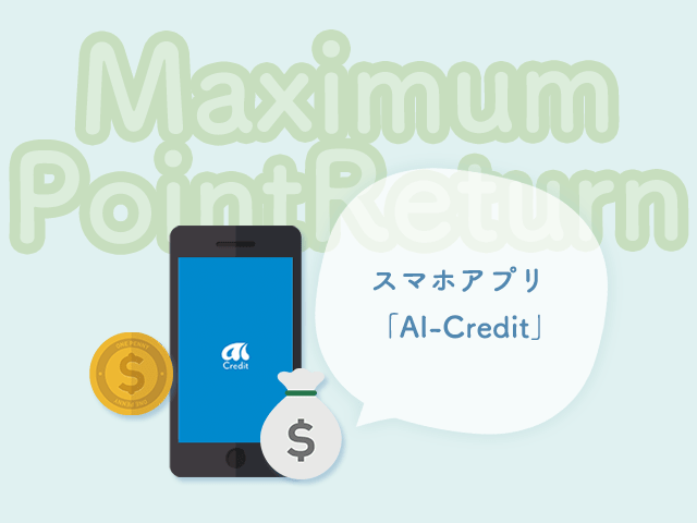 スマホアプリ、AI-Creditの紹介画像