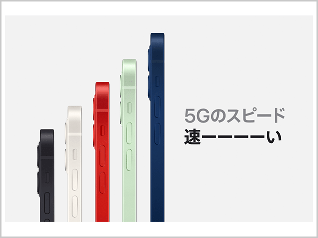 iphone12,5Gの紹介画像