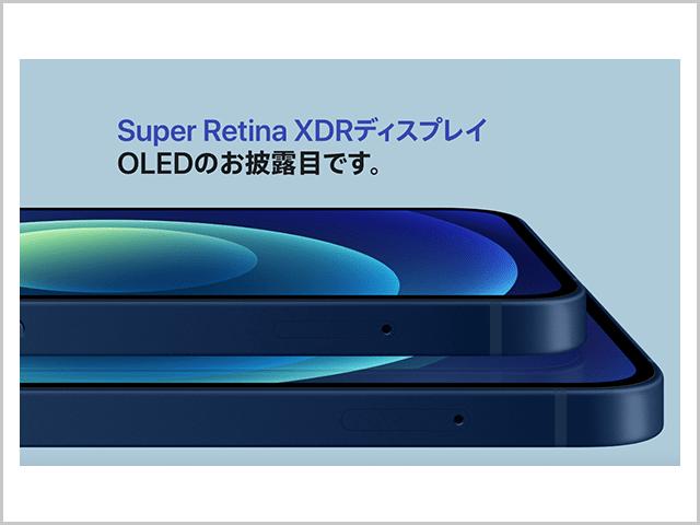 iphone12ディスプレイ紹介画像
