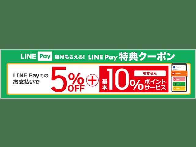 LINE Payでもらえるクーポンの紹介画像