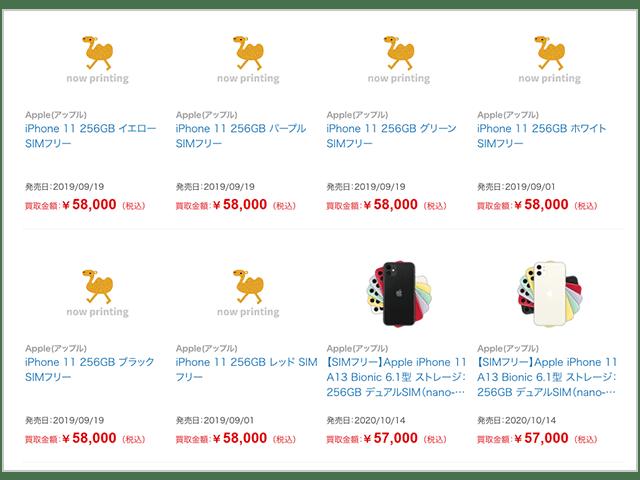 ラクウル iPhoneの買取価格の一例画像