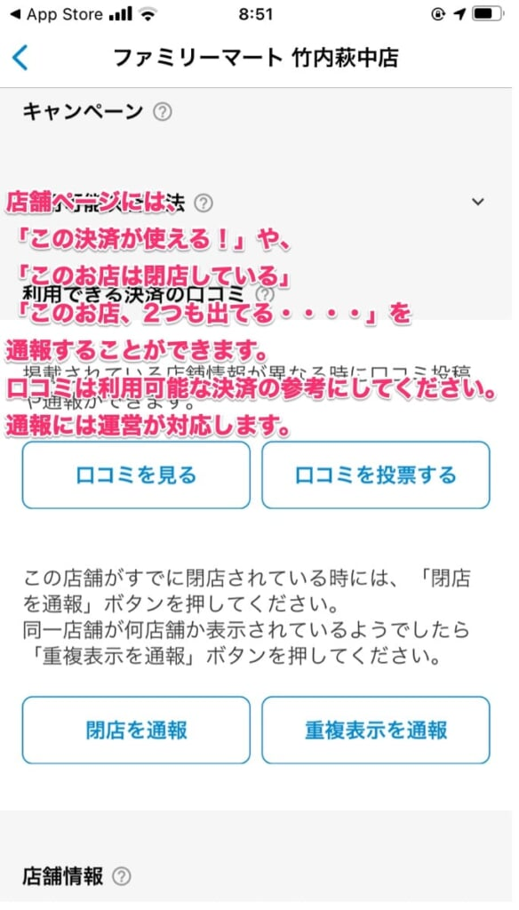 AI-Credit口コミ投稿画面