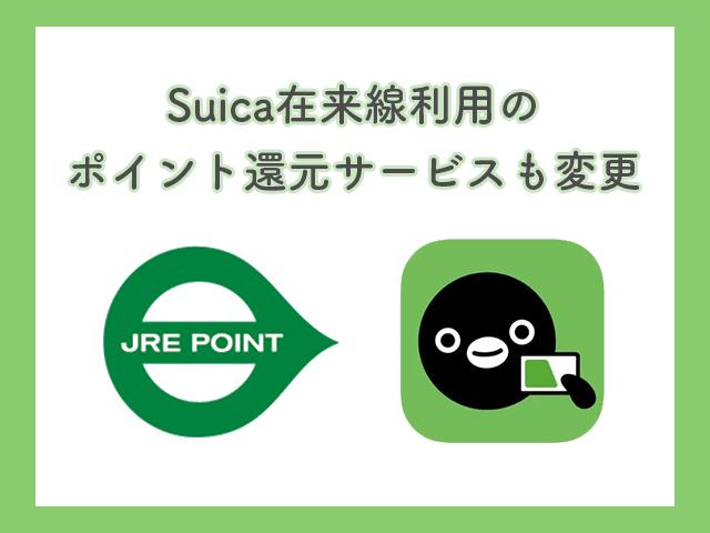 Suica在来線利用のポイント還元サービスも変更