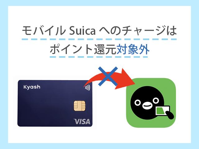 KyashからモバイルSuicaのチャージはポイント還元対象外