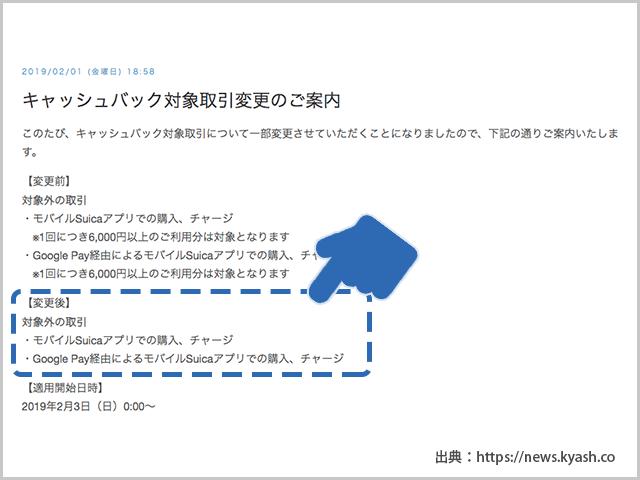 Kyashヘルプ画面:キャッシュバック対象取引変更前、変更後の説明