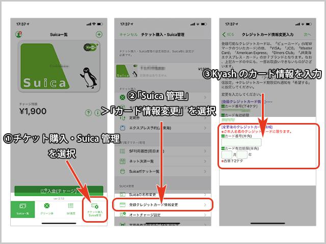 KyashをモバイルSuicaアプリに登録 カード登録までの操作手順