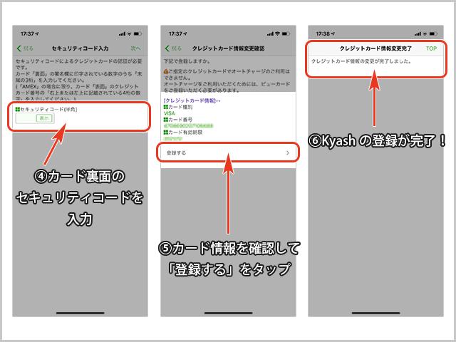 KyashをモバイルSuicaアプリ登録 カード登録から完了までの操作手順