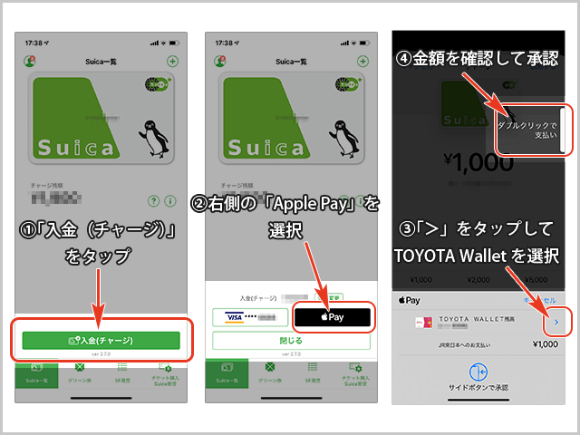 TOYOTA WalletでモバイルSuicaにチャージの操作手順