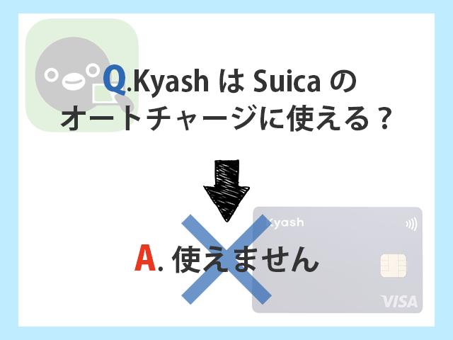 KyashはSuicaのオートチャージに使用できない イメージ画像