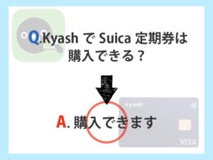 Kyash_Suica