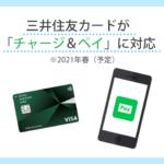 三井住友カードがLINE Payのチャージ&ペイで利用可能に