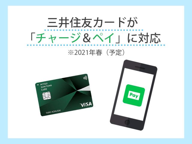三井住友カードがLINE Payのチャージ&ペイで利用可能に!5月13日からキャンペーン開始!