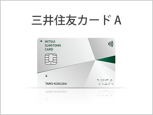三井住友カード A イメージ