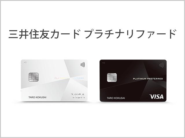 三井住友カード プラチナリファード イメージ