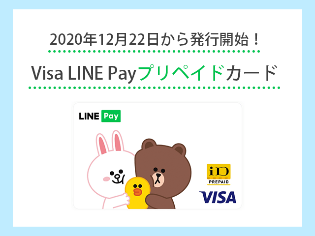 2020年12月22日から Visa LINE Payプリペイドカード発行開始