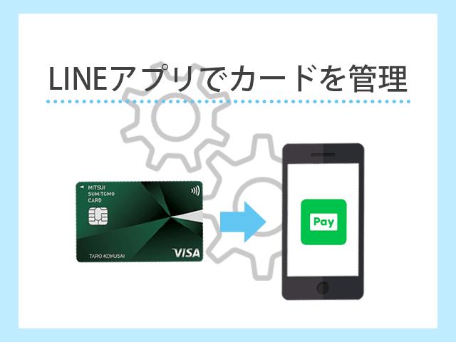LINEアプリでカードを管理できる