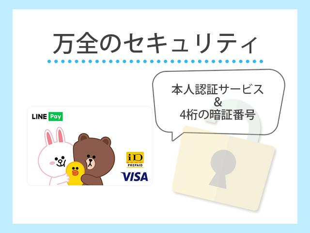 Visa LINE Payプリペイドカードは本人認証サービスと4桁の暗証番号に対応