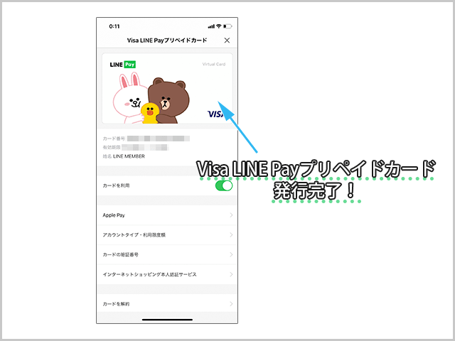 Visa LINE Payプリペイドカードの発行方法 操作手順  発行完了画面