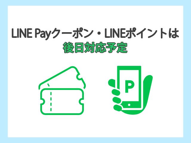Visa LINE PayプリペイドカードLINE PayクーポンやLINEポイント利用は後日対応予定