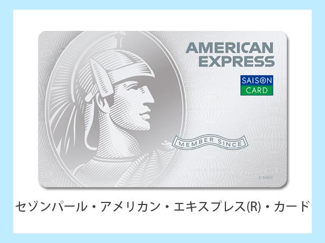 【3%還元】セゾンパール・アメリカン・エキスプレス・カードが今おすすめの理由