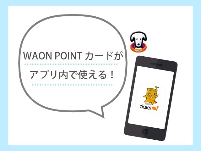 アプリでWAON POINTカードが使える