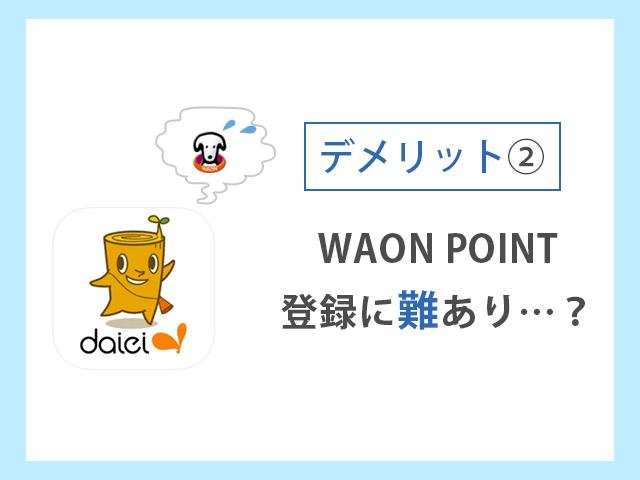 ダイエーアプリWAON POINTカード登録 デメリット イメージ