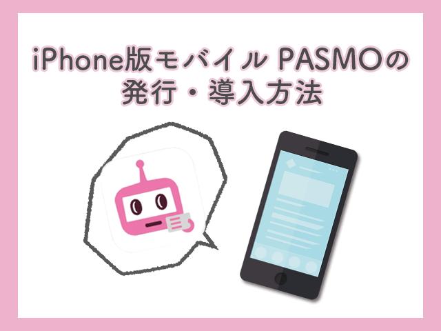 モバイルPASMOイメージ