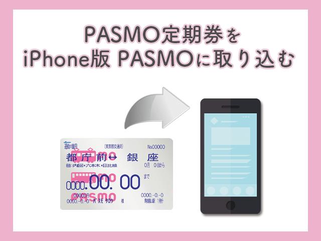 モバイルPASMO定期券