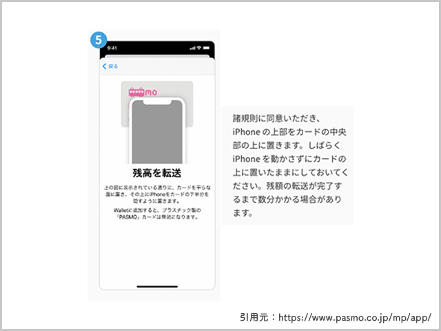PASMOからiPhone版モバイルPASMOに残高転送の画像